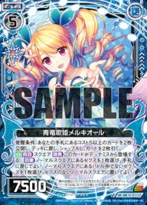 青竜歌姫メルキオール