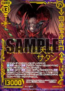 激憤の堕天使サタン