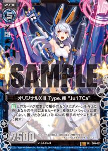 """オリジナルXIII Type.VII """"Ju17Ca"""""""