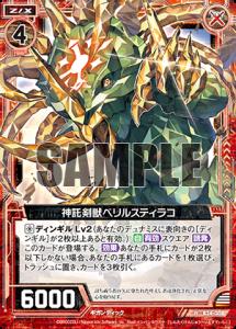神託剣獣ベリルスティラコ