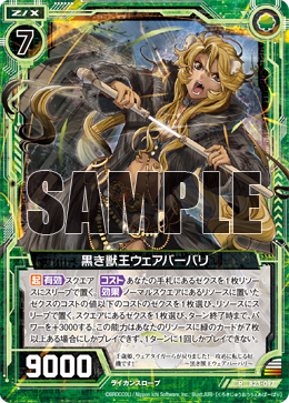 黒き獣王ウェアバーバリ