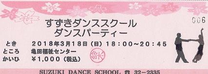 20180318suzuki.jpg