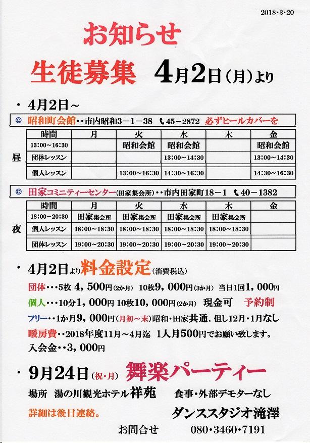 20180402takizawa.jpg
