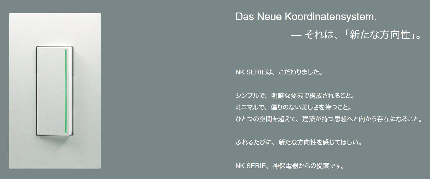 神保電器NKシリーズ