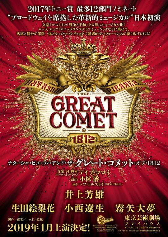 greatcomet_sokuhou4_convert_20180225125940.jpg