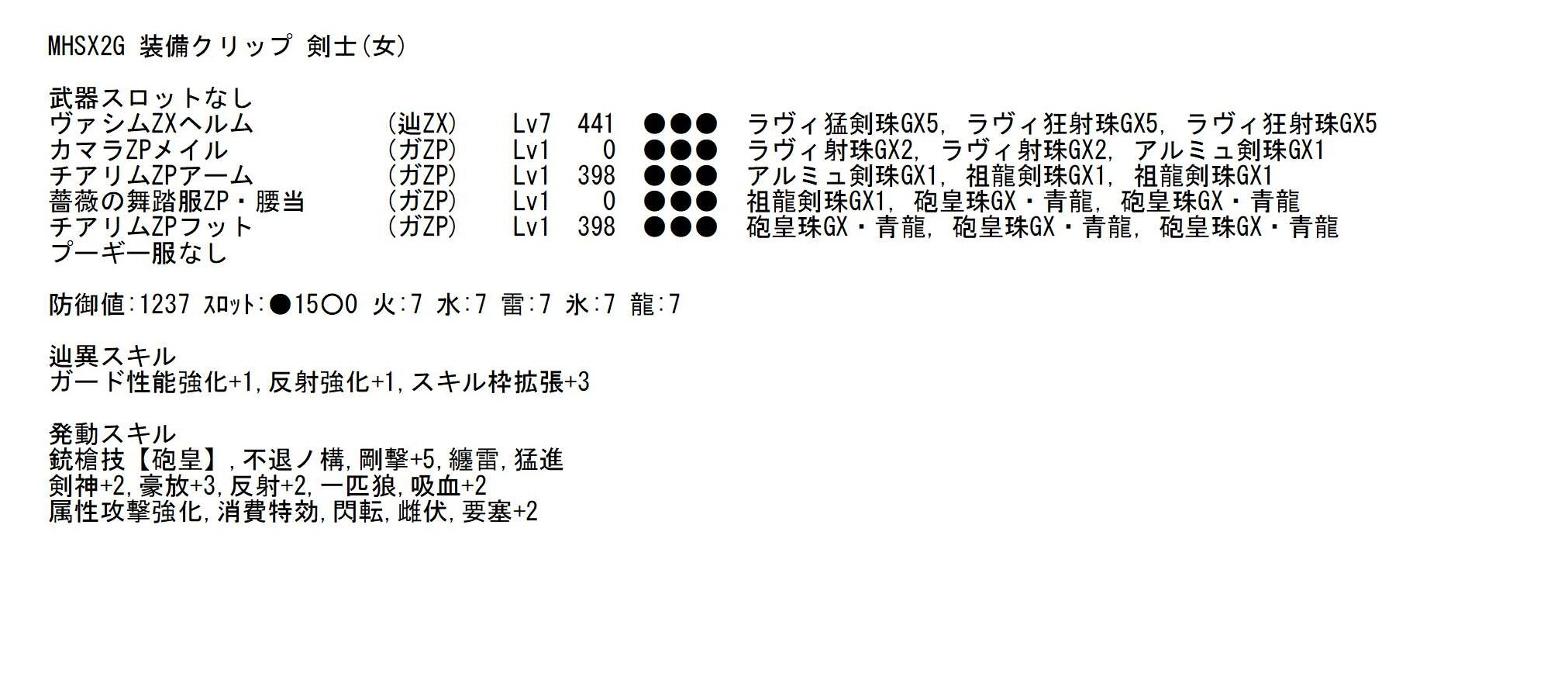 メモ帳-37
