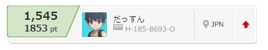 【レート】最終