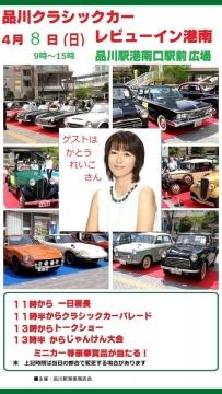 shinagawa_poster2018.jpg