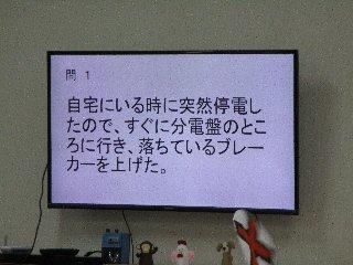 防災教室①①