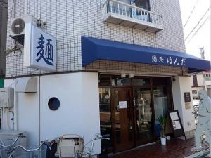 麺処 ほんだ002
