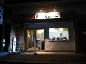 麺~leads~なかの002