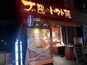 太陽のトマト麺 福島駅前支店001