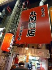 中華そば 丸岡商店 京橋本店001