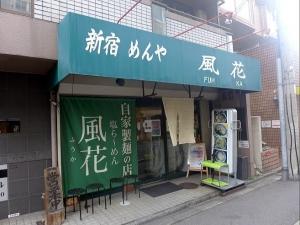 新宿・めんや 風花 本店005
