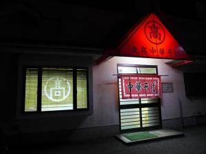 中華そば ○高 六十谷店005
