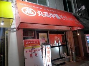 丸高中華そば 神戸二宮店001