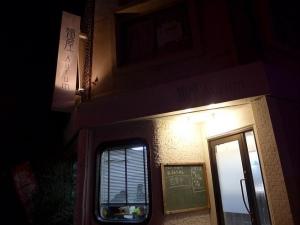 麺屋 Aurum001