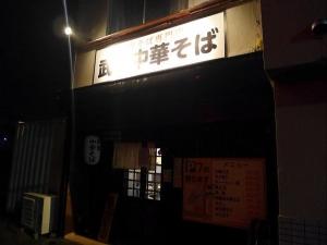 武田中華そば003