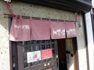 ラーメン屋 トイ・ボックス001