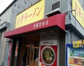彩華ラーメン 八尾店001