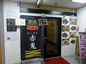 ラーメン赤鬼 内本町店001