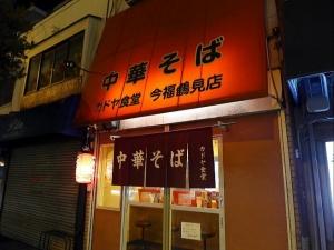カドヤ食堂 今福鶴見店006