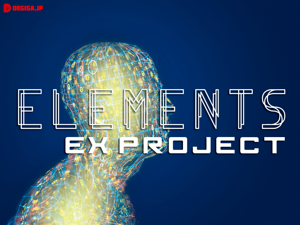elements EX projectより抜粋