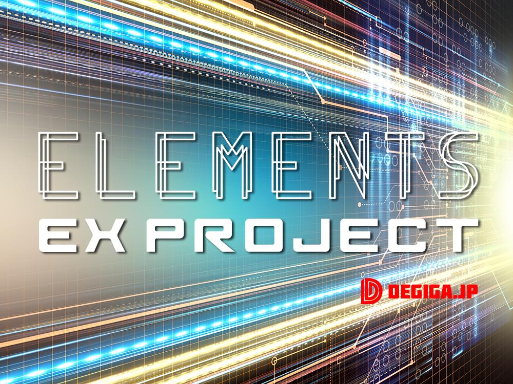 タイトル:elements-projectより抜粋