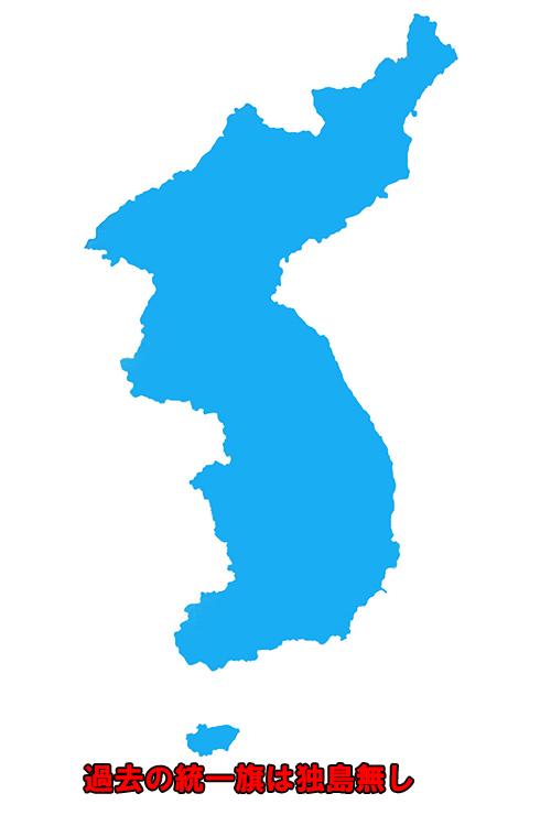 平昌五輪の南北統一旗に独島が強調して描かれていることが発覚 オリンピックの開閉会式で領土主張か?