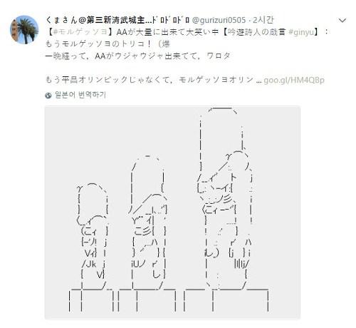 【朗報】平昌五輪オブジェ『モルゲッソヨ』がついにラテアートにwwwww