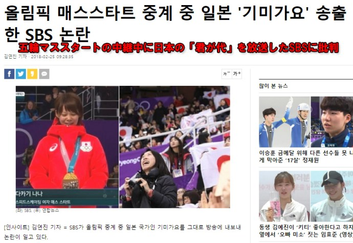 韓国テレビ局SBSが2月24日のスピードスケートマススタート競技のメダル授与式で高木菜那選手が金メダルを獲得。その授与式の模様を放送し「君が代」を流したことにより批判が殺到している。