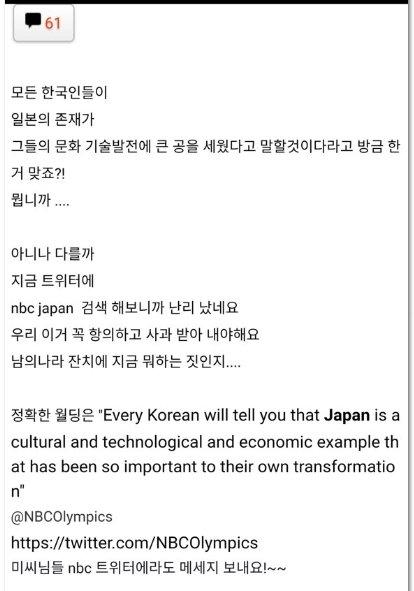 平昌五輪開幕式 妄言を直接は米国同胞は呆れ反応を見せている。米国同胞のインターネットコミュニティである「ミクロUSA」の掲示板には、「日本が韓国のロールモデルってちょっとない、必ず抗議して謝罪を受け入れな