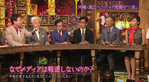 MXテレビ「ニュース女子」放送終了へ 沖縄基地問題特集をきっかけに、番組制作についてMXと制作会社に隔たり