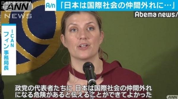ICAN事務局長「日本は国際社会の仲間外れになる」