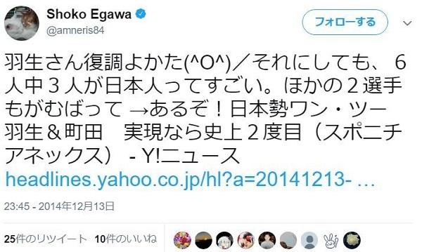 江川紹子「羽生さん復調よかた(^O^)/それにしても、6人中3人が日本人ってすごい。ほかの2選手もがむばって」