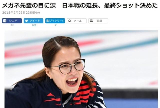 【朝日新聞】カーリング女子「メガネ先輩、激闘決める一投 重圧はねのけ日本破る」「メガネ先輩の目に涙 最終ショット決めた」~ネットの反応「韓国人が記者やってんのか?」「完全無欠な韓国目線w」