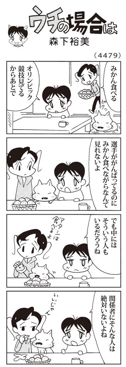 ( ´_ゝ`)マスコミ、安倍首相がミカン食べながら五輪観戦したことを批判