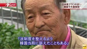 フジテレビ【ニュースJAPAN】農業技術泥棒・韓国「