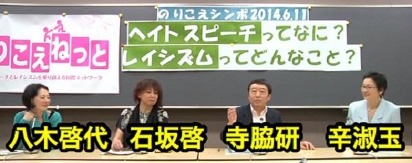 20140611 のりこえねっとTV のりこえシンポ 2014.6.11