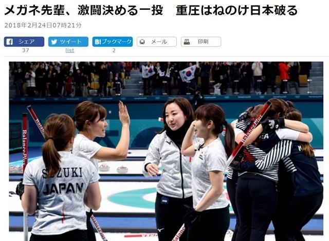 メガネ先輩、激闘決める一投 重圧はねのけ日本破る 韓国が日本に勝って喜ぶ朝日新聞「メガネ先輩に涙。最終ショット決めた!重圧はねのけ日本破る」