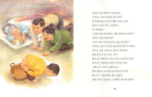 寝たきりのお婆さんに孫がうんこを食べさせようとする韓国の絵本