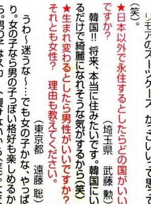 武井咲「永住するなら韓国!!将来、本当に住みたいです。韓国にいるだけで綺麗になれそうな気がするから(笑)」(雑誌「CM NOW VOL.151」 p.29)