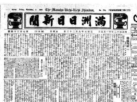 「満洲日日新聞」明治42年11月5日掲載の夏目漱石の随筆「韓満所感(上)」(部分)=新潮社提供(写真:産経新聞)