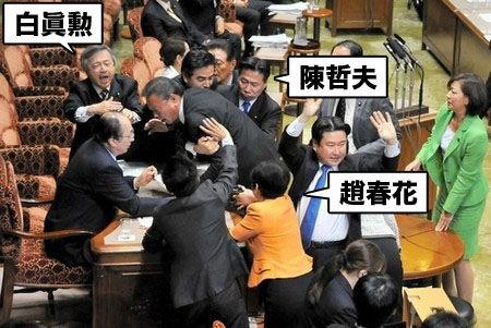 平成25年、陳哲郎(福山哲郎)は、日本の機密を保持するための「特定秘密保護法案」に猛反対した。