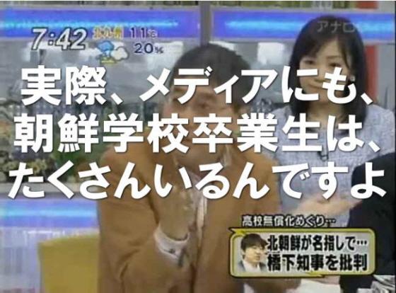 TBS『みのもんたの朝ズバッ!』で、 毎日新聞の鈴木琢磨が、「メディアにも朝鮮学校卒業生がたくさんいる」と暴露した! 日本のメディアの中には朝鮮学校卒業者が多いんです