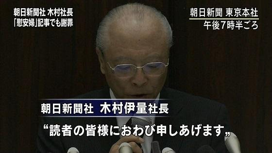 平成26年(2014年)9月11日夜、朝日新聞社長の木村伊量(ただかず)が記者会見!
