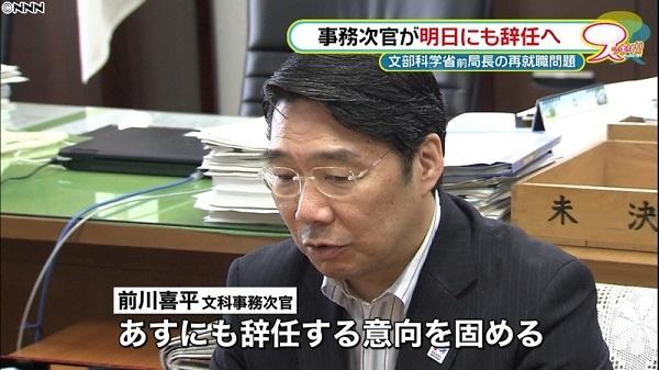 前川喜平は、天下り斡旋の違法行為によって停職相当の懲戒処分を食らった悪人だ!