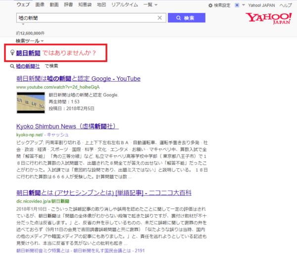 【速報】Googleで「嘘の新聞」と検索すると「もしかして朝日新聞?」
