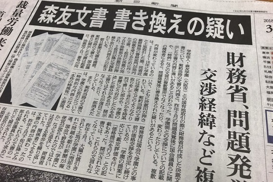 朝日が「立証責任」果たすべき? 森友文書「書き換え」で自民議員ら主張 朝日新聞は文書を「確認」したとするにとどまっている