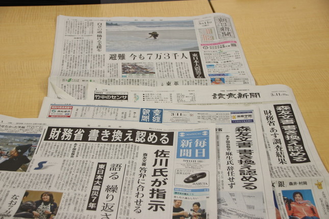 【森友文書】 財務省「書き換え認める」朝日新聞のみ報道せず